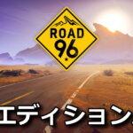 road-96-hitchhiker-bundle-tigai-hikaku-spec-150x150