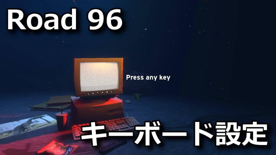 road-96-keyboard-controller-setting-japanese