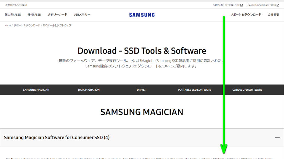 samsung-card-ufd-authentication-utility-download-1
