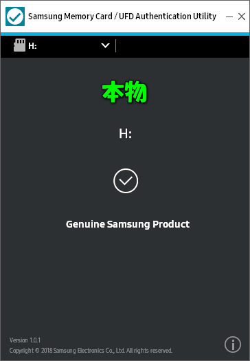 samsung-card-ufd-authentication-utility-user-guide-2