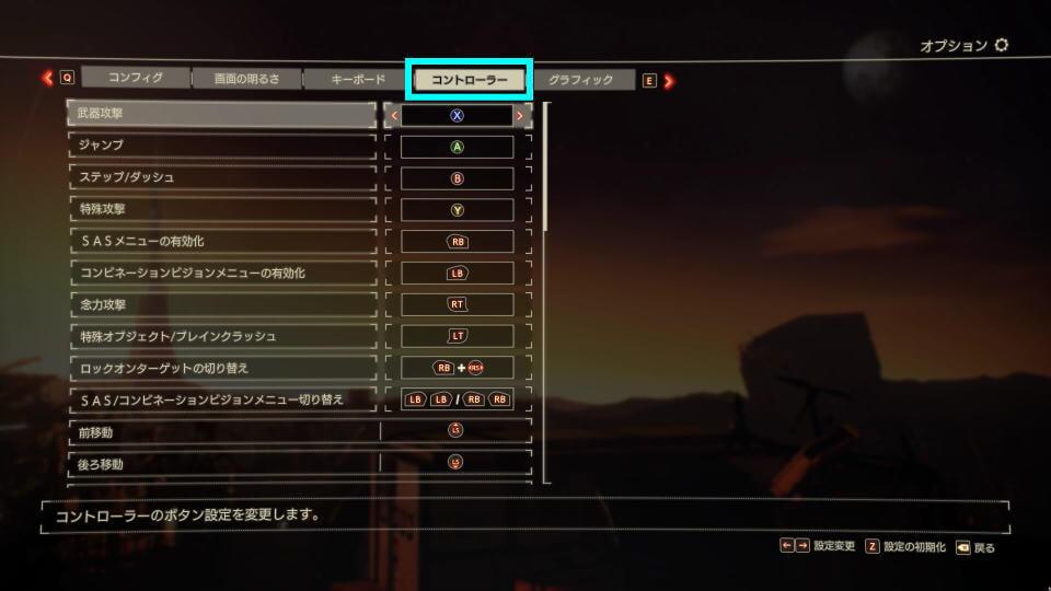 scarlet-nexus-controller-setting
