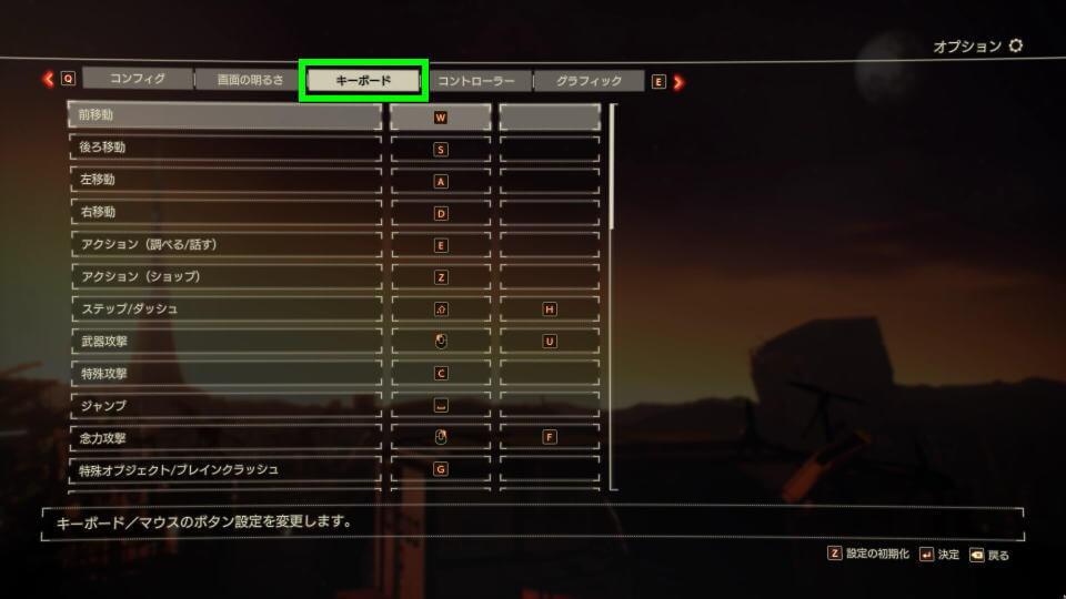 scarlet-nexus-keyboard-setting