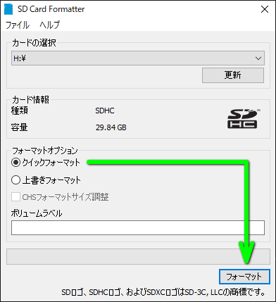 sd-card-formatter-user-guide-1