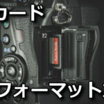 sd-card-formatter-user-guide-150x150