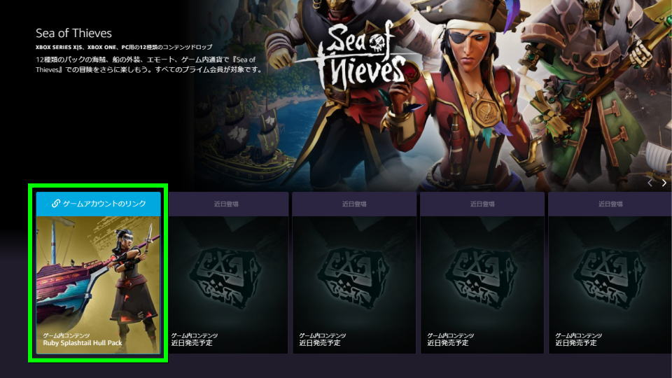 sea-of-thieves-prime-gaming-01