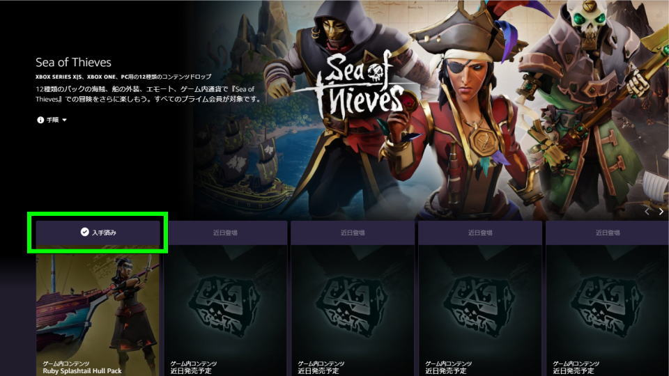 sea-of-thieves-prime-gaming-18