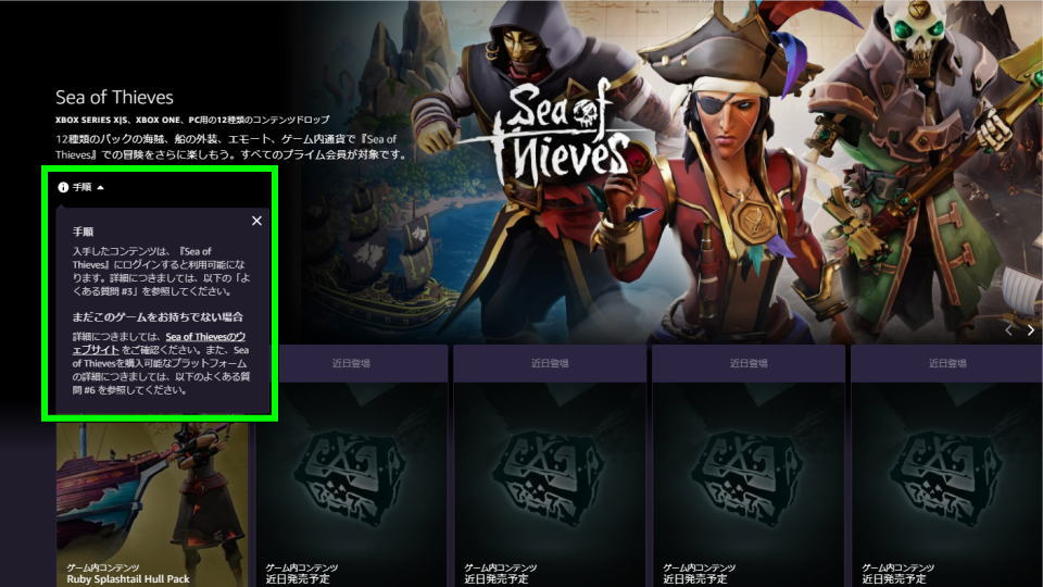 sea-of-thieves-prime-gaming-19