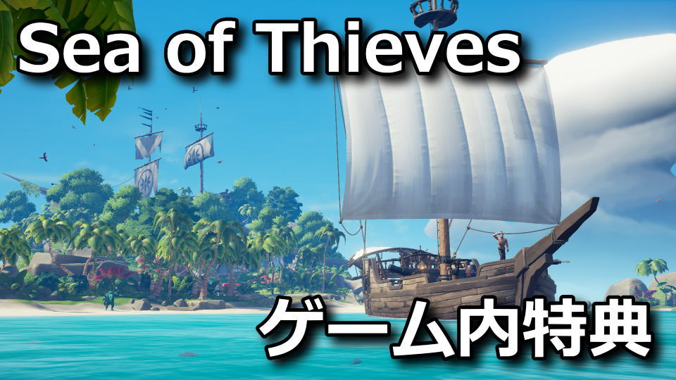 sea-of-thieves-prime-gaming