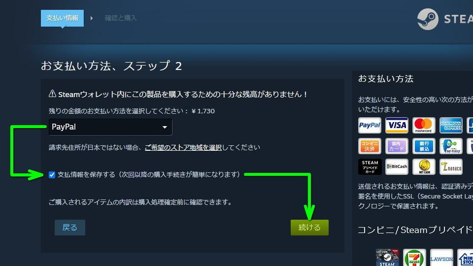 steam-paypal-payment-6