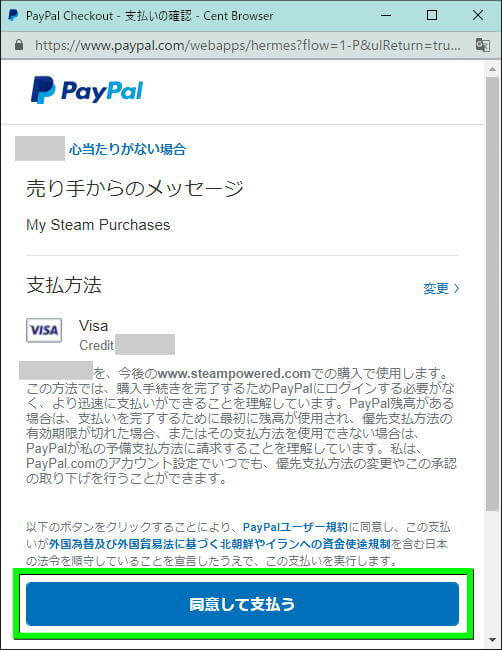 steam-paypal-payment-7