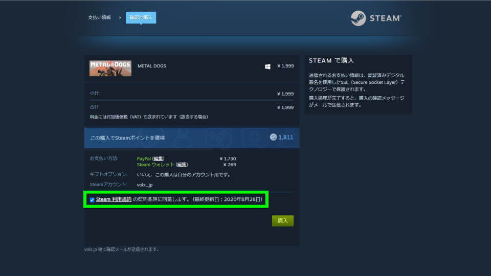 steam-paypal-payment-8