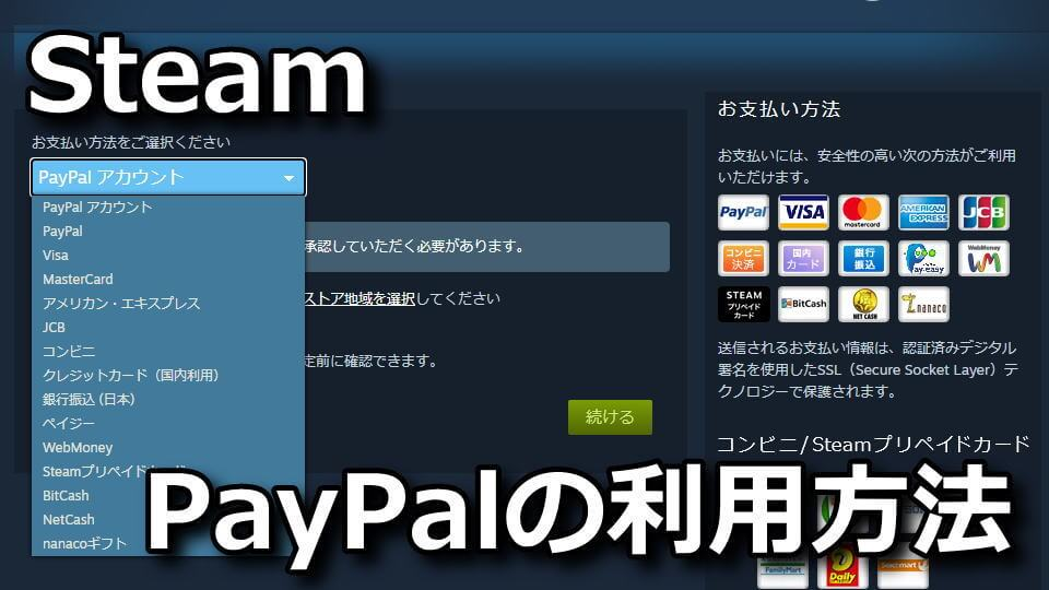 steam-paypal-payment-method-list