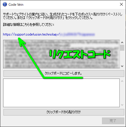 steam-request-code-response-code-2