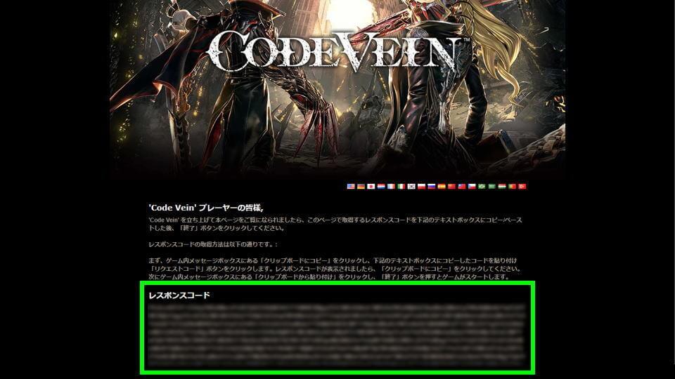 steam-request-code-response-code-3