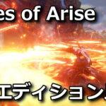 tales-of-arise-edition-tigai-hikaku-150x150