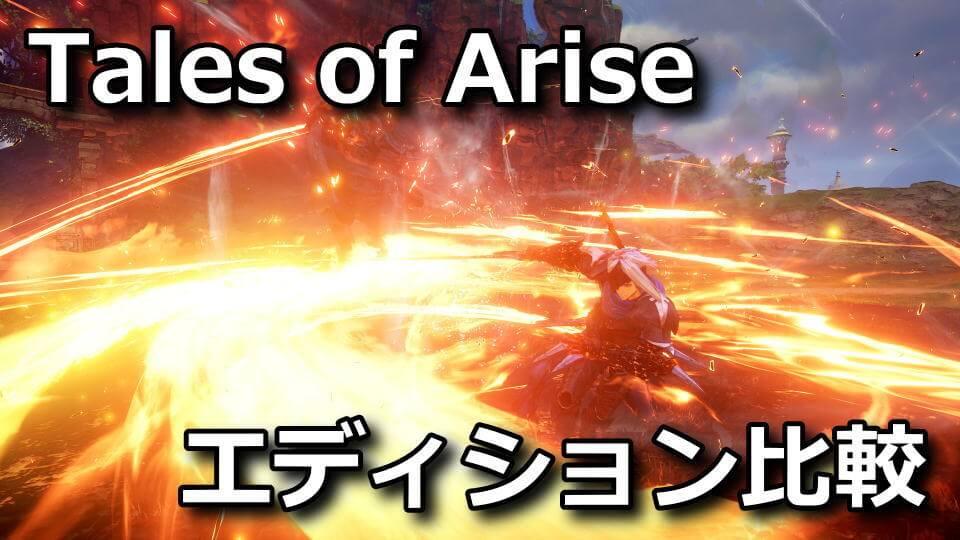 tales-of-arise-edition-tigai-hikaku