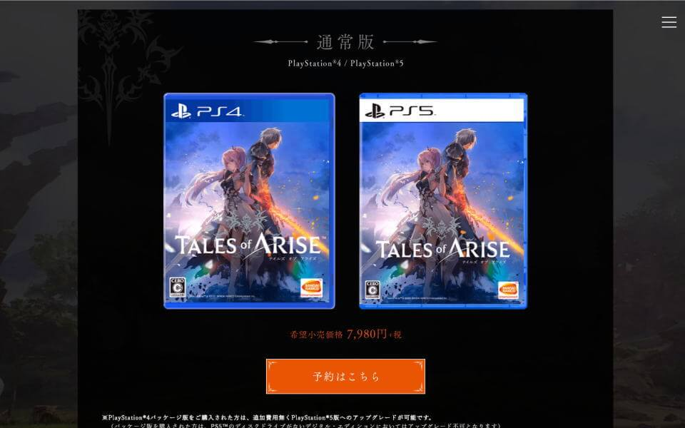 tales-of-arise-normal-edition-tigai