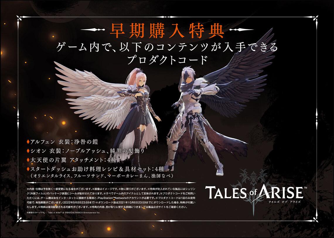 tales-of-arise-package-gentei-tokuten