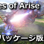 tales-of-arise-package-tigai-hikaku-150x150