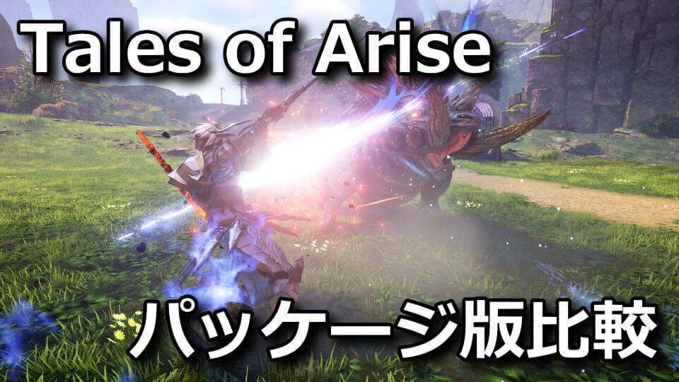 tales-of-arise-package-tigai-hikaku