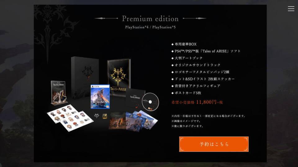 tales-of-arise-premium-edition-tigai