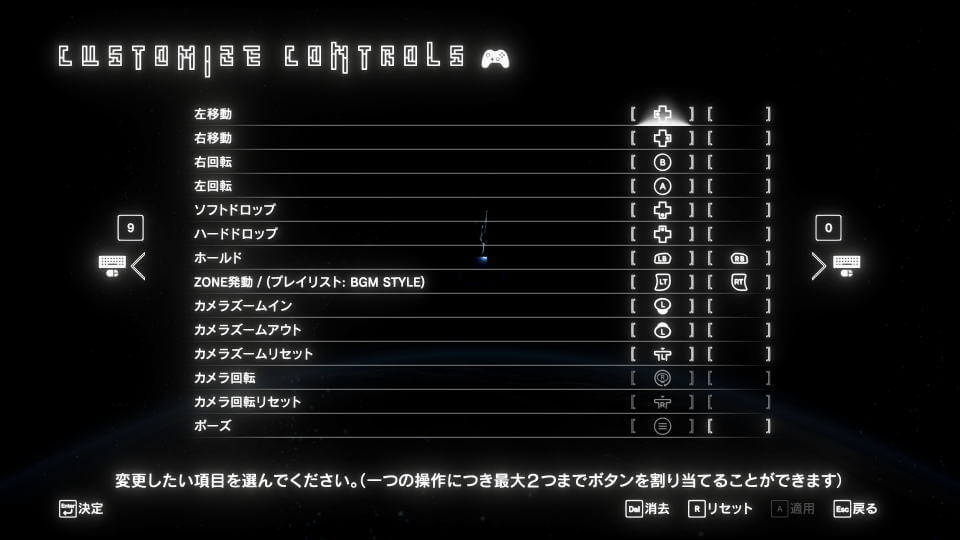 tetris-effect-connected-controller-setting