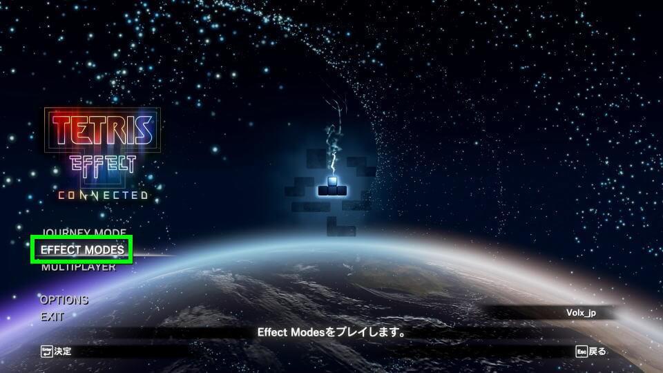 tetris-effect-connected-effect-modes-1