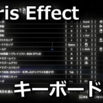 tetris-effect-connected-keyboard-controller-setting-2-150x150