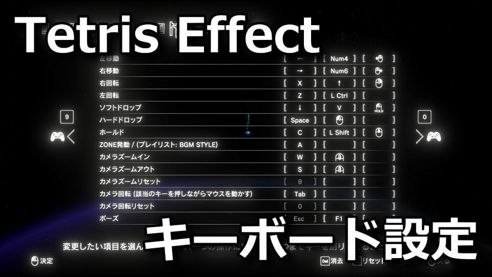 tetris-effect-connected-keyboard-controller-setting-2