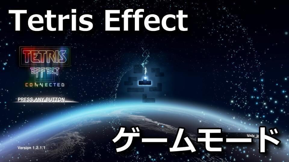 tetris-effect-connected-platform-game-mode-spec