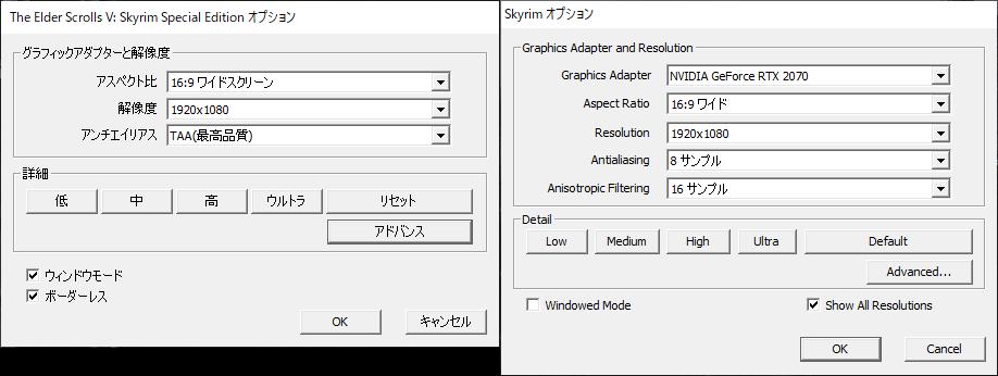 the-elder-scrolls-v-skyrim-graphic-setting-2