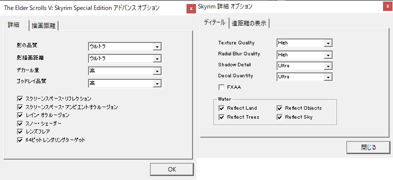 the-elder-scrolls-v-skyrim-graphic-setting-3