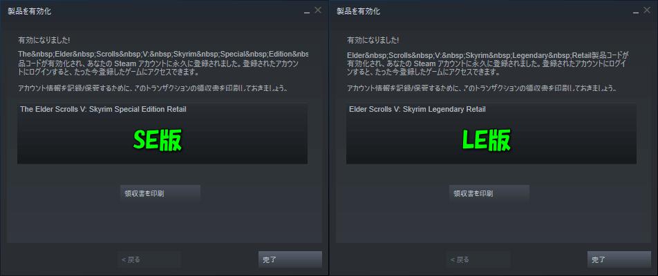 the-elder-scrolls-v-skyrim-install-hikaku-1