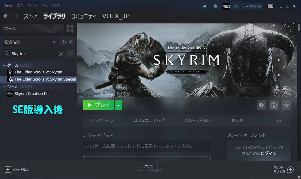 the-elder-scrolls-v-skyrim-install-hikaku-se