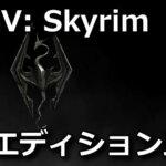 the-elder-scrolls-v-skyrim-special-edition-legendary-edition-tigai-hikaku-1-150x150