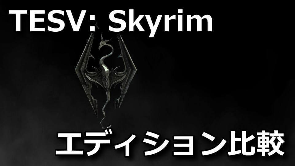 the-elder-scrolls-v-skyrim-special-edition-legendary-edition-tigai-hikaku-1