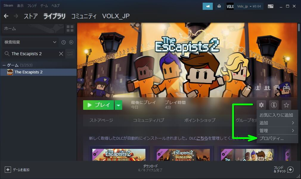 the-escapists-2-change-japanese-1