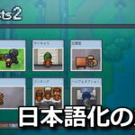 the-escapists-2-change-japanese-keyboard-setting-control-150x150