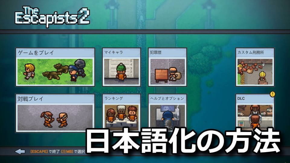 the-escapists-2-change-japanese-keyboard-setting-control