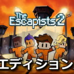 the-escapists-2-game-of-the-year-edition-tigai-hikaku-spec-1-150x150