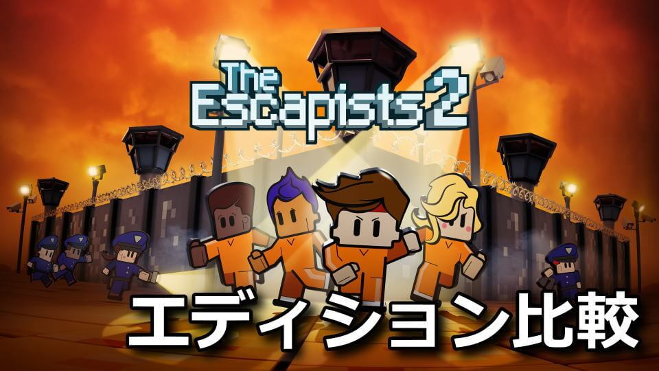 the-escapists-2-game-of-the-year-edition-tigai-hikaku-spec-1