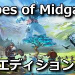 tribes-of-midgard-edition-tigai-hikaku-150x150