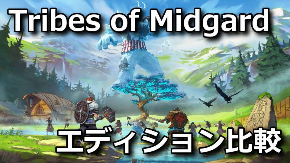 tribes-of-midgard-edition-tigai-hikaku