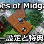 tribes-of-midgard-key-controller-setting-150x150