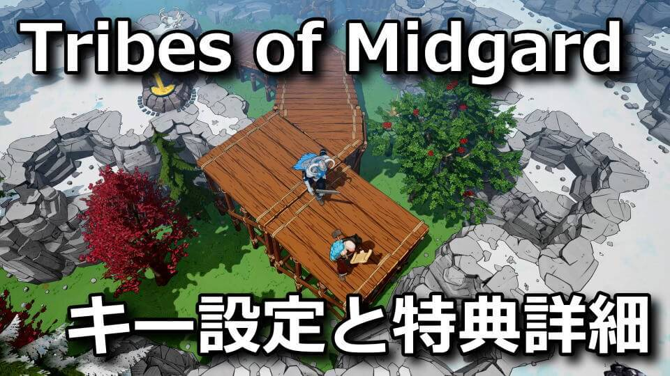 tribes-of-midgard-key-controller-setting