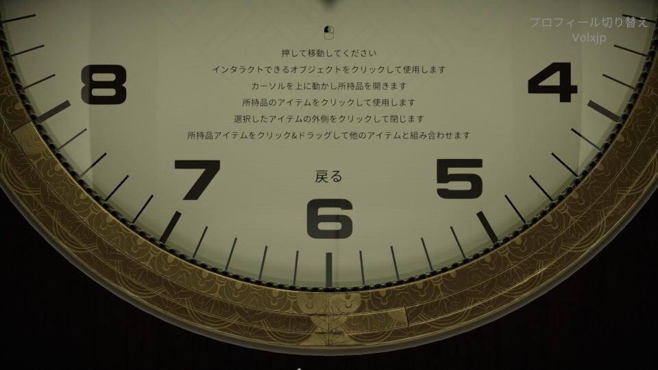 twelve-minutes-control-2