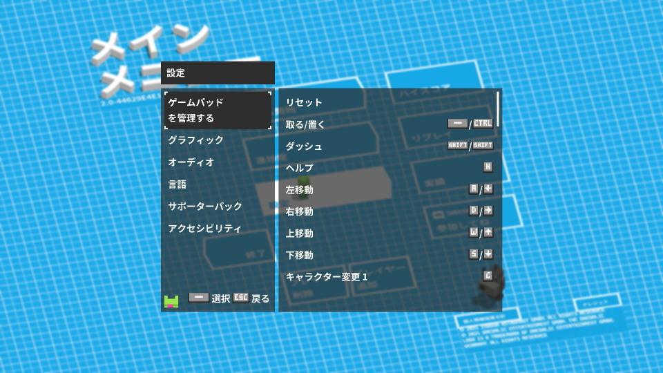 unrailed-key-config-2