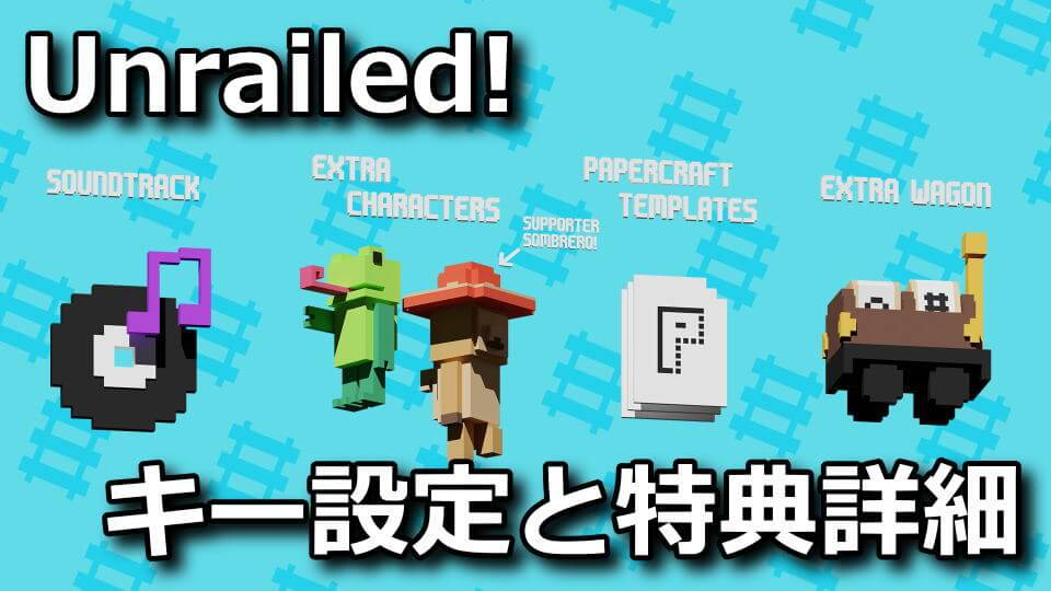 unrailed-key-config-supporter-pack-tigai
