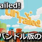 unrailed-supporter-bundle-tigai-hikaku-150x150