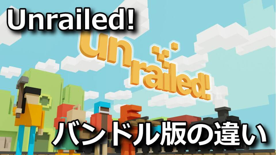 unrailed-supporter-bundle-tigai-hikaku